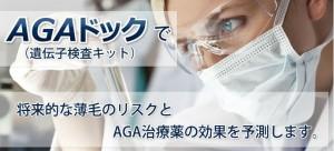 AGAドッグの遺伝子診断
