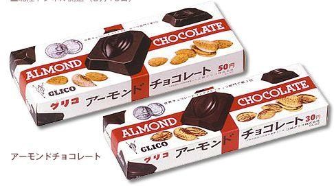 グリコアーモンドチョコレート