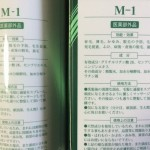 M-1育毛ミストの有効成分と発毛効果をお教えします