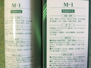 M-1育毛ミストの有効成分