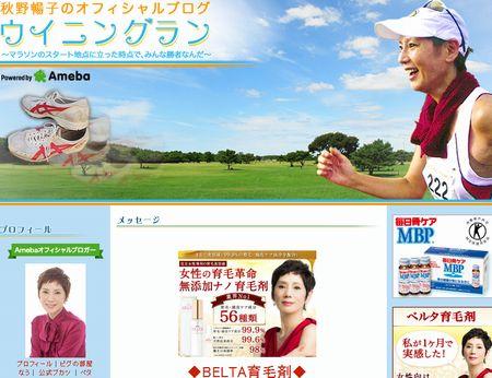 秋野暢子ブログ