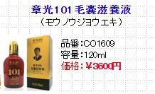 中国の育毛剤章光101