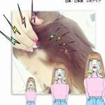 辻希美、戸田恵梨香さんも円形脱毛症に、、