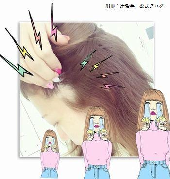 辻希美の円形脱毛症