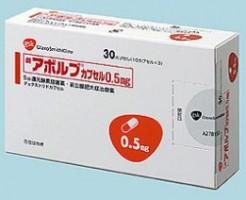 アボルブがAGA治療薬ザガーロとして承認