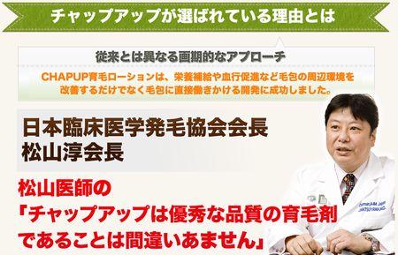 日本臨床医学発毛学会がチャップアップを推奨