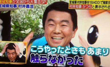 村井知事のかつら疑惑
