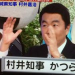 村井知事はカツラ?かつらじゃない?