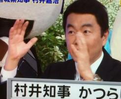 村井知事カツラ疑惑