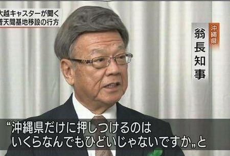 沖縄県翁長知事のかつら疑惑