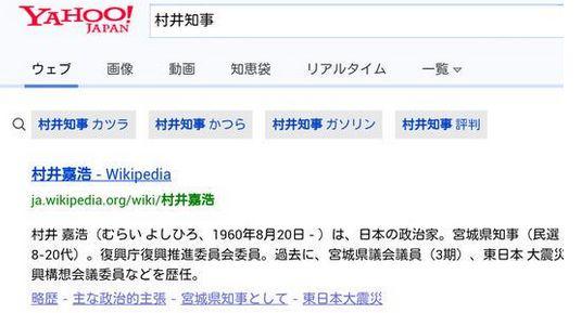村井知事はカツラでないと訴え