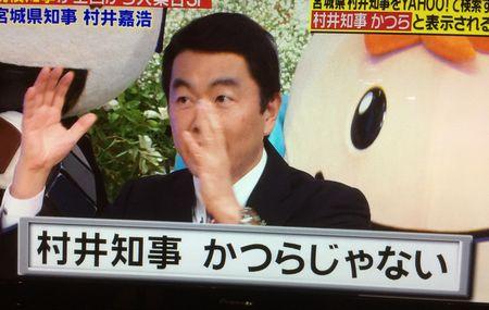 村井知事はカツラ疑惑を晴らす