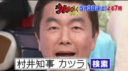 村井知事はカツラか?