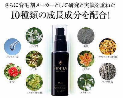 フィンジアの成分もプランテルと同じ植物エキスでヒオウギ成分も含まれます
