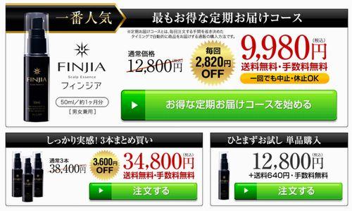 フィンジアを買うなら楽天やAmazonより公式販売サイトが有利
