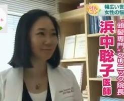 NHKで放送された女性の薄毛対策