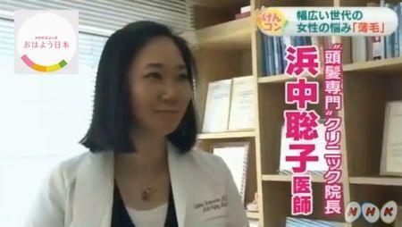 浜中聡子院長がNHKで女性の薄毛対策を伝授