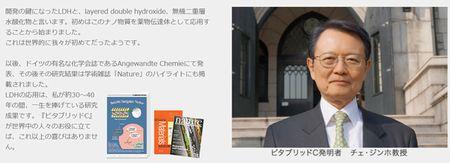 東国原英夫はビタブリッドCに育毛効果があると宣伝しています