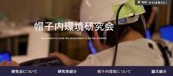 帽子内環境研究会