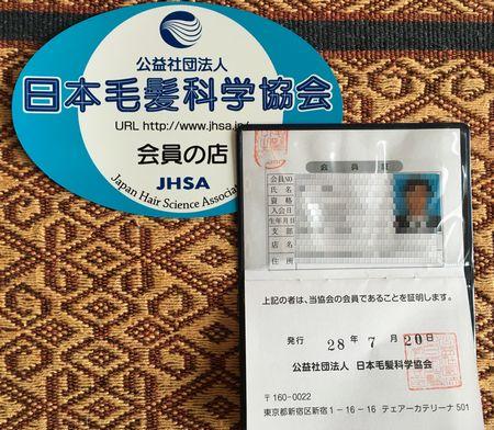 受験する毛髪診断士は日本毛髪科学協会の認定資格です