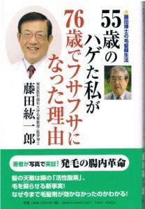 糖質制限で薄毛が治るワケは藤田紘一郎氏の著書で説明しています