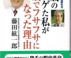 藤田氏が糖質制限で薄毛が治るワケを解説