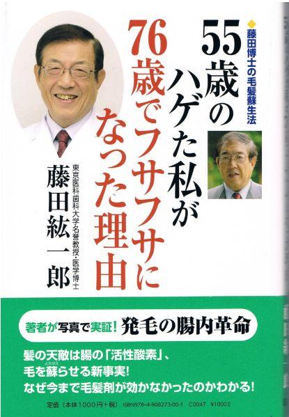 藤田紘一郎氏の著書は薄毛は糖質制限で治る