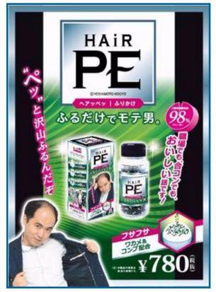 、トレンディエンジェルのHAiR-PE(ヘアッペ)の育毛効果