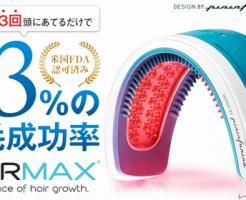 低出力レーザーヘアマックは日本皮膚科学会も勧めている