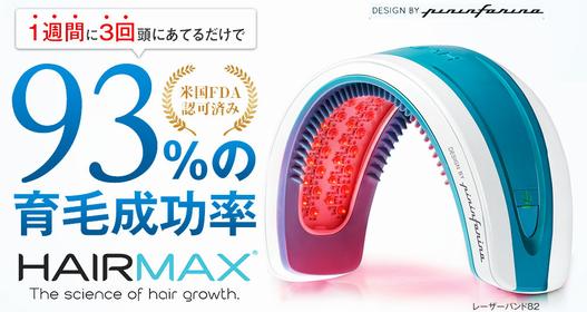 薄毛に効果があると評判のヘアマックス