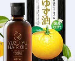 ゆず油無添加ヘアオイルは育毛に良いと口コミで評判になっています