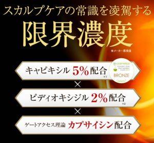 フィンジアミノキシジル3倍と魔裟斗さんが宣伝している育毛剤は何か?
