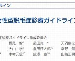 日本皮膚科学会のガイドラインで効果がある薄毛治療を探す