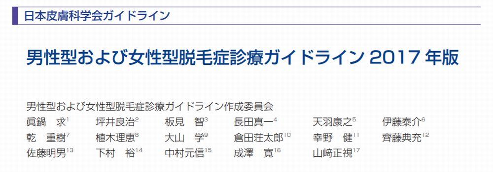 日本皮膚科学会はAGAでの植毛を勧めた