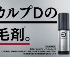 メディカルミノキ5がアンファーから発売される