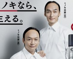 香取慎吾と城島茂の薄毛対策のコマーシャルが人気です