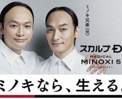 メディカルミノキ5には発毛効果のデータがないというのは本当なのか?