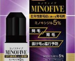 ミノファイブはパピコムが発売したリアップのジェネリック