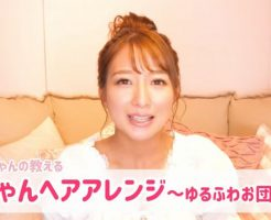 円形脱毛症から産後脱毛症になった辻希美さんの「カンタンゆるふわお団子ヘア」